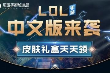 英雄联盟手游皮肤免费领!迅游手游加速器免费加速畅玩中文版