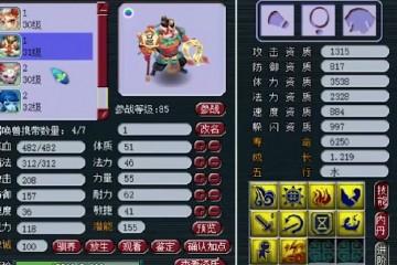梦幻西游老王直播2组最高端的炼妖为老板实现了双特殊技能梦想